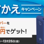 glo hyper(グローハイパー)の「乗りかえキャンペーン」が12月まで開催中!