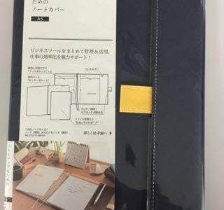 どんな太さのペンも収納できるノートカバー