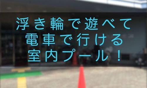 浮き輪が使えて電車で行ける東京の室内プール、北区元気ぷらざ(南北線志茂駅)