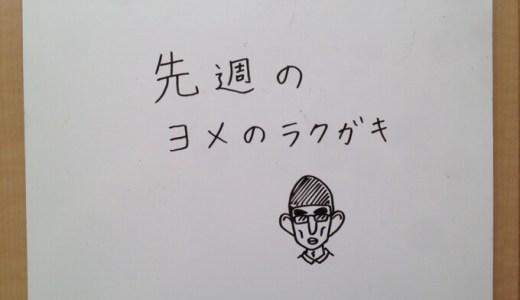 【ヨメのラクガキ】先週のラクガキ(2月20〜27日)