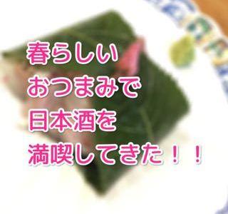 立川 青海/日本酒にピッタリなつまみに思わずうなる