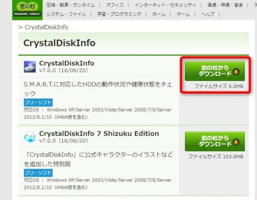 CrystalDiskInfo