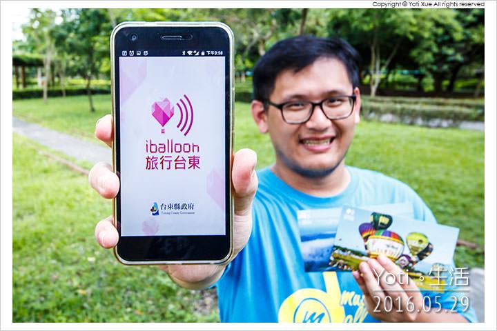 [APP分享] iballoon 旅行台東智慧導遊 | 全國首創技術, 帶您即時掌握台東觀光資訊!〈體驗邀約〉