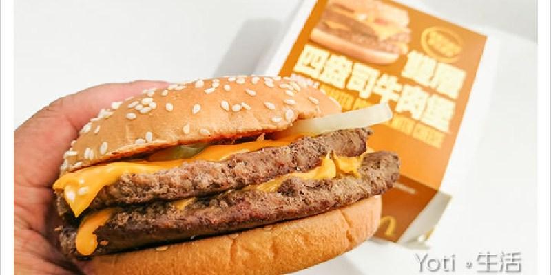 [麥當勞] 雙層四盎司牛肉堡