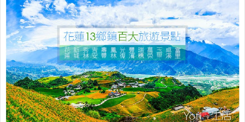 [花蓮景點] 2021 必去推薦13鄉鎮百大花蓮景點介紹 (1月更新) | 行程規劃輕鬆搞定!〈附旅遊地圖資訊整理懶人包〉
