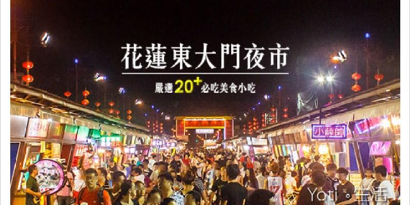 [花蓮東大門夜市] 嚴選 20+ 必吃美食小吃, 2021 四大區域懶人包攻略指南!