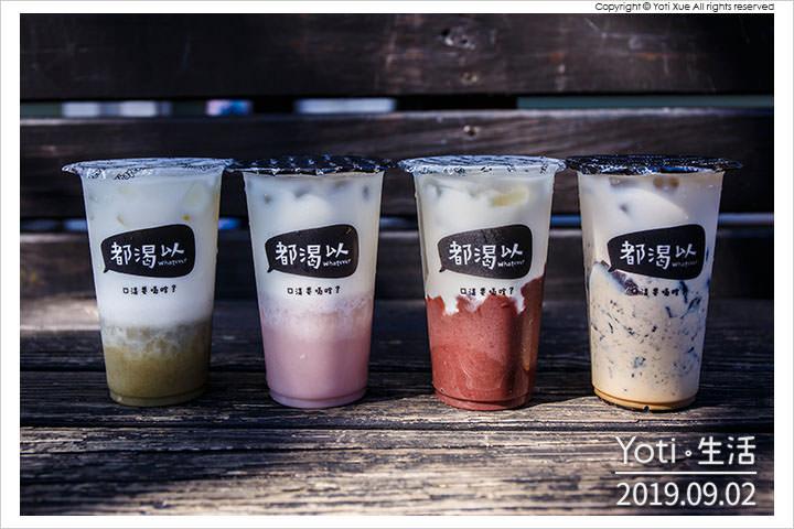[花蓮食記] 都渴以-乳製飲品專賣   仙草牛奶, 芋泥牛奶, 紅豆牛奶, 綠豆牛奶, 還有冷泡茶唷~〈試吃邀約〉