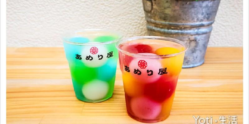 [花蓮食記] 日本媽媽點心坊 | 果凍繽紛超夢幻, 市區巷弄內的あめり屋