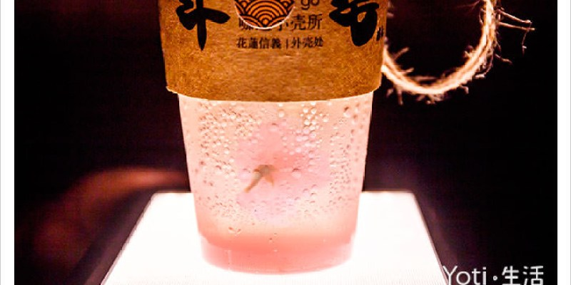 [花蓮食記] 咖逼小売所 | 櫻花祭限定!櫻花拿鐵, 櫻花炭酸咖啡在花蓮只有這處小賣所喝得到!(試吃邀約)