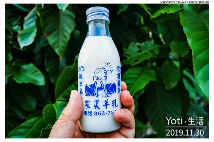 [花蓮吉安] 家農羊乳   羊奶100%牧場直營