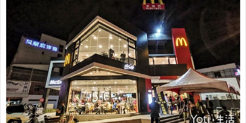 [麥當勞] 花蓮中正餐廳整修後重新開幕!EOTF服務打造全新「麥當勞2.0」