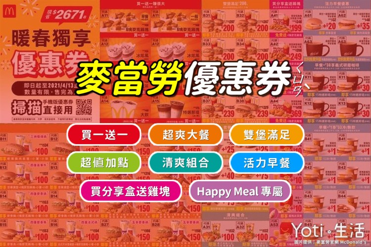 [麥當勞優惠券] 2021 麥克雞塊買一送一, 超爽大餐百元起   下載54張優惠卷讓您暖春獨享現省2,671元!