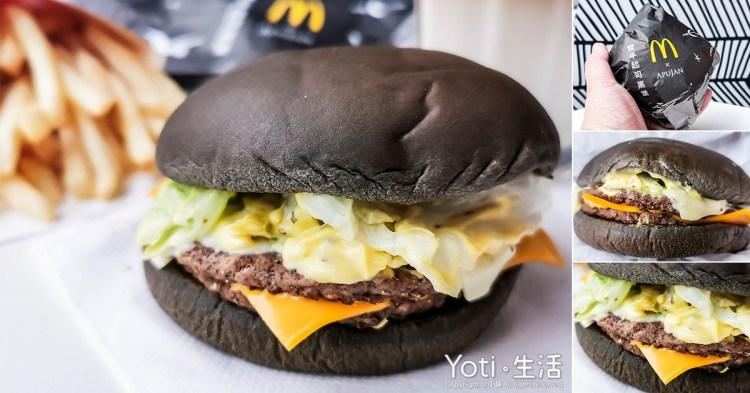 [麥當勞] 雙牛起司黑堡   雙層純牛肉、極黑浪潮、2021 BLACK BURGER