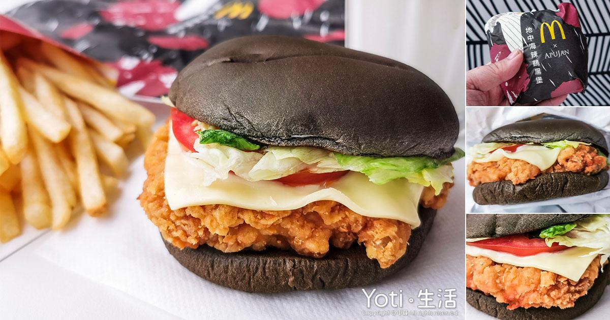 [麥當勞] 地中海辣雞黑堡 | 羅曼斯可醬、極黑浪潮、2021 BLACK BURGER