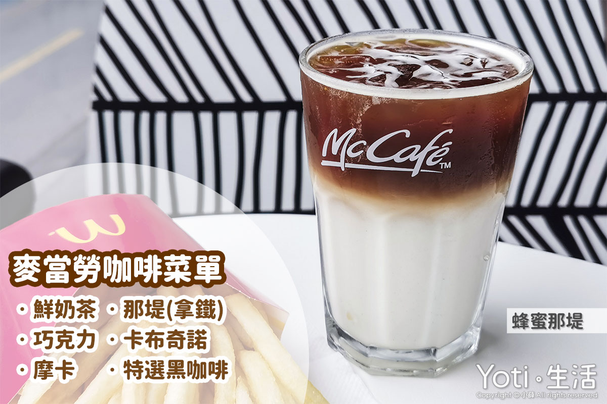[McCafé] 麥當勞咖啡菜單價格 | 那堤、卡布奇諾、特選系列, 下午茶就再搭配麵包點心享受吧!