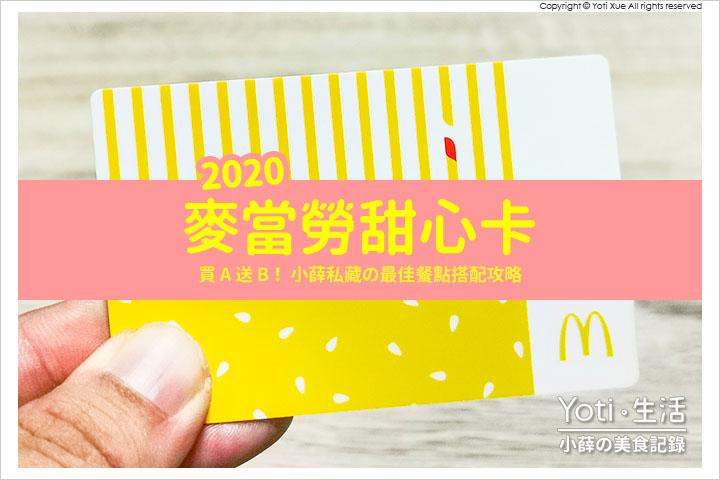 [麥當勞甜心卡] 2020 買A送B優惠   再加碼6種甜心卡搭配攻略!小薛私藏現省最多的餐點組合!