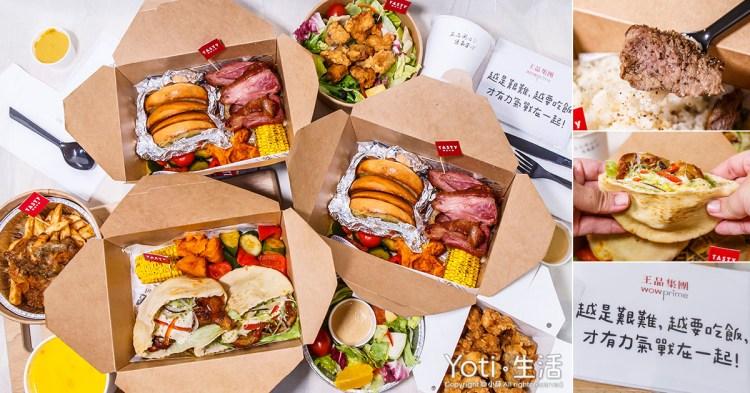 [花蓮食記] 西堤牛排 | 外帶餐盒自取享優惠!在家也能品嚐西堤套餐及餐點(試吃邀約)
