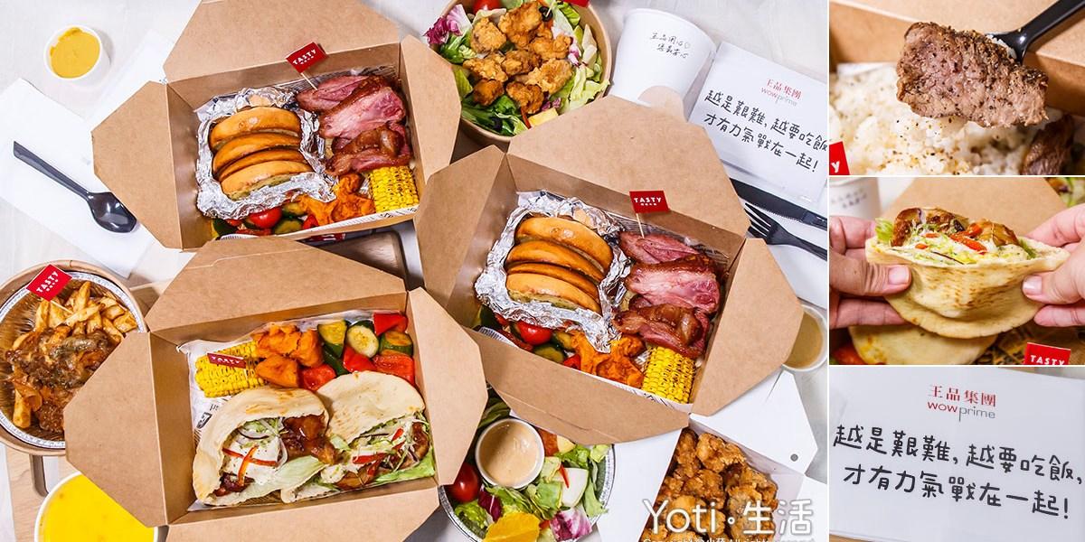 [花蓮食記] 西堤牛排   外帶餐盒自取享優惠!在家也能品嚐西堤套餐及餐點(試吃邀約)