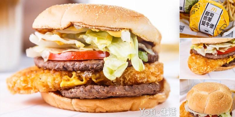[麥當勞] 起司脆薯雙牛堡   2021 期間限定、異國風漢堡第一波、美式微旅行