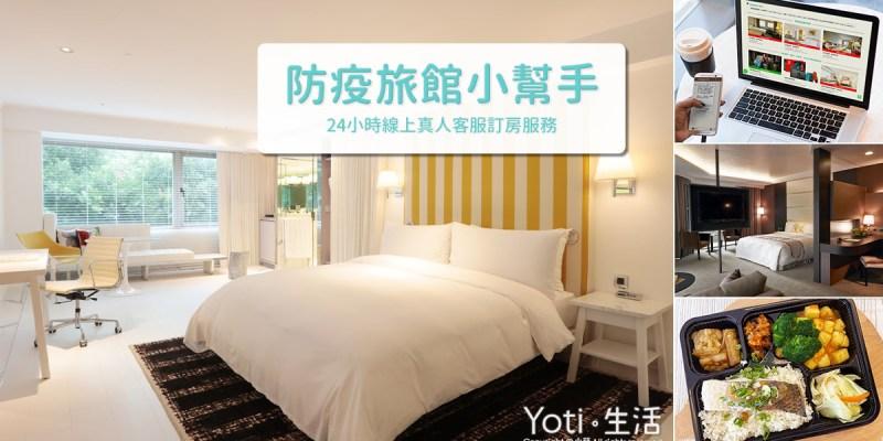 [住宿推薦] 防疫旅館小幫手 | 線上查詢飯店名單費用及價格, 24小時客服提供全天候訂房服務(合作邀約)