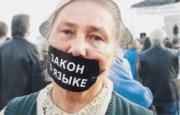 На Украине могут запретить русский язык
