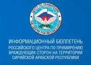 В течение суток подписаны соглашения о примирении с представителями пяти населенных пунктов в провинциях Латакия