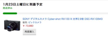 ソニー rx100m3 コンデジ