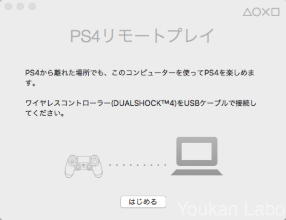 ps4-remote-play04