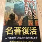 【書評】ミステリ好きもSF好きも楽しめる良作!「シャーロック・ホームズの宇宙戦争」(創元SF文庫)
