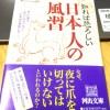 【書評】迷信や風習のルーツとは?「知れば恐ろしい日本人の風習 著:千葉公慈)河出文庫」