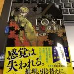 【書評】感覚を失くしても謎を解く名探偵「LOST 失覚探偵(上) 著:周木律」講談社タイガ