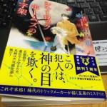 【書評(更新)】名探偵争奪戦!「シャーロック・ホームズの十字架、(著:似鳥鶏)」講談社タイガ