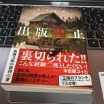 【書評】見事な叙述トリックで話題になった「出版禁止(著:長江俊和)」が文庫化!