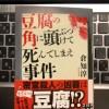 【ミステリーレビュー】猫丸先輩も出るよ!「豆腐の角に頭ぶつけて死んでしまえ事件(著:倉知淳)」実業之日本社文庫