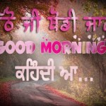 Good Morning Images Photos Wallpapers Greetings Wishes Quotes Messages in Punjabi