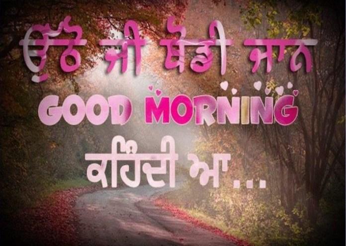 good morning wishes in punjabi