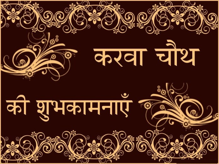 karva chauth images in hindi