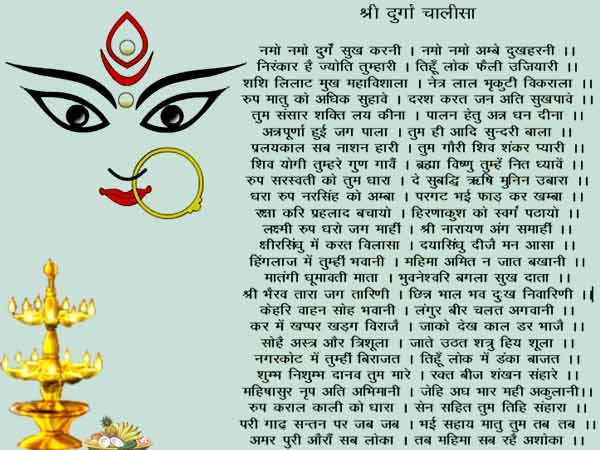 durga chalisa lyrics in english pdf