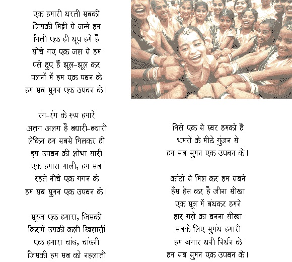 hindi poems for class 6