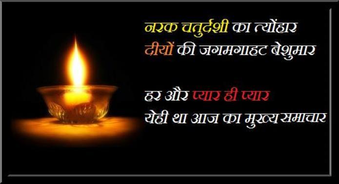 happy chaturdashi hindi quotes images
