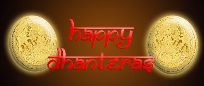 happy dhanteras sms