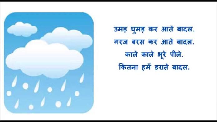 hindi rhyme on rain