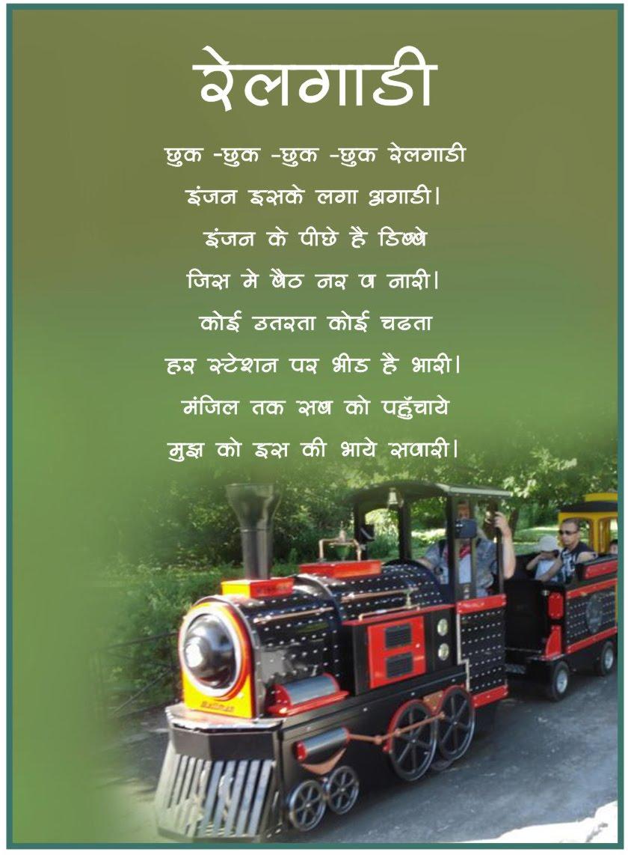 Kids Songs Download Hindi