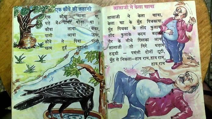 short hindi poems for ukg students