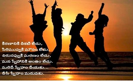 Best True Friendship Quotations In Telugu Language Wallpapers