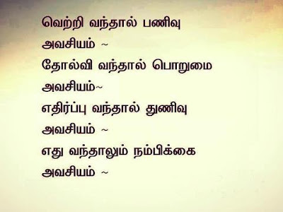 motivational quotes on life in tamil