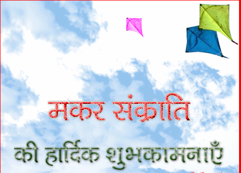 sankranti wishes for whats app facebook