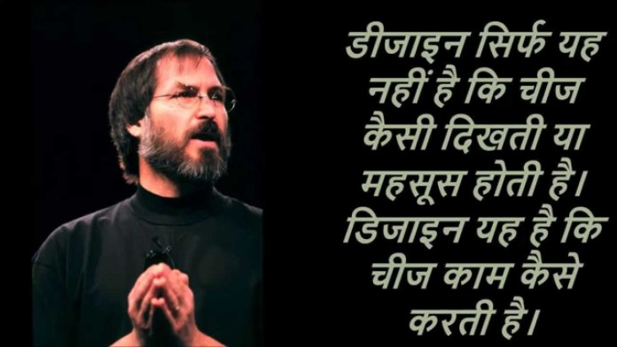 steve jobs best quotations in hindi