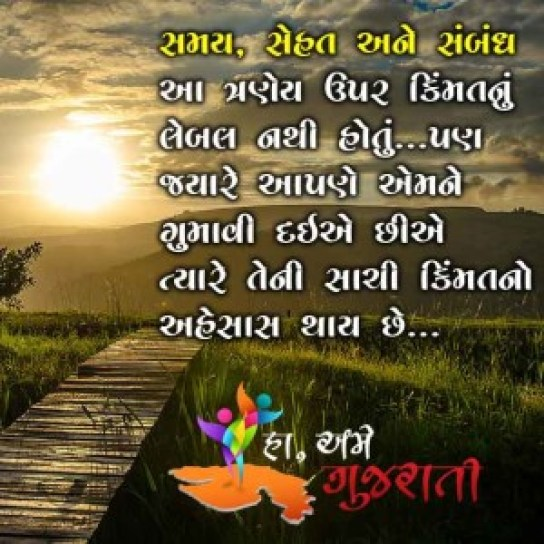 good morning gujrati pics