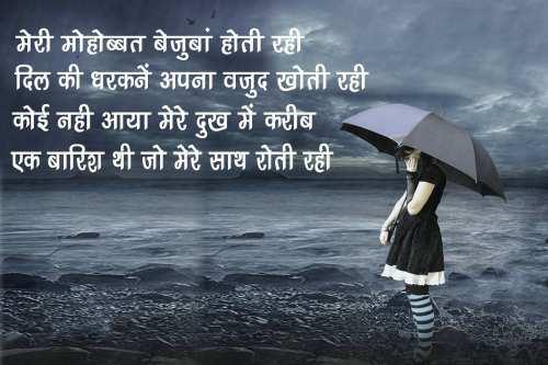 broken heart love shayari in hindi